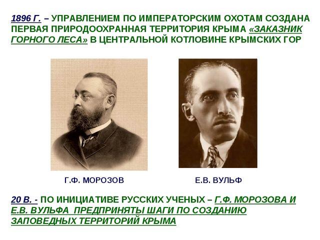 1896 Г. – УПРАВЛЕНИЕМ ПО ИМПЕРАТОРСКИМ ОХОТАМ СОЗДАНА ПЕРВАЯ ПРИРОДООХРАННАЯ...