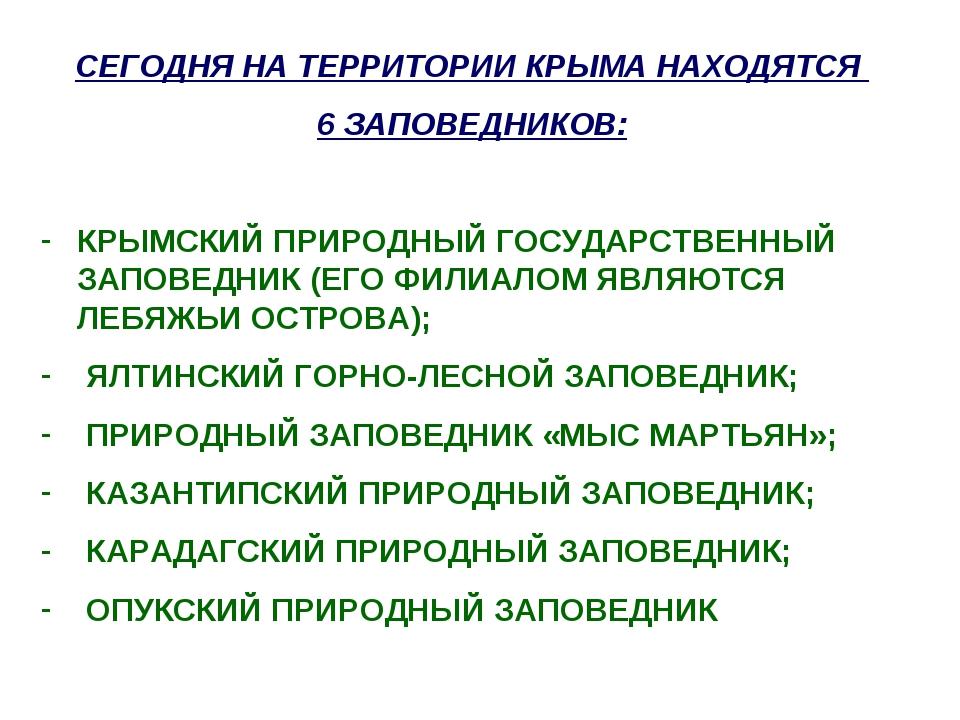 СЕГОДНЯ НА ТЕРРИТОРИИ КРЫМА НАХОДЯТСЯ 6 ЗАПОВЕДНИКОВ: КРЫМСКИЙ ПРИРОДНЫЙ ГОСУ...