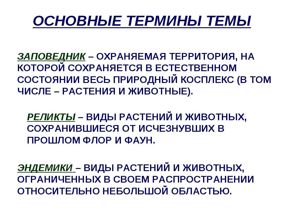 ЗАПОВЕДНИК – ОХРАНЯЕМАЯ ТЕРРИТОРИЯ, НА КОТОРОЙ СОХРАНЯЕТСЯ В ЕСТЕСТВЕННОМ СОС...