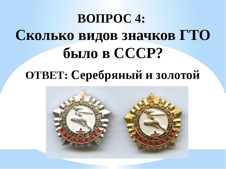 ВОПРОС 4: Сколько видов значков ГТО было в СССР? ОТВЕТ: Серебряный и золотой