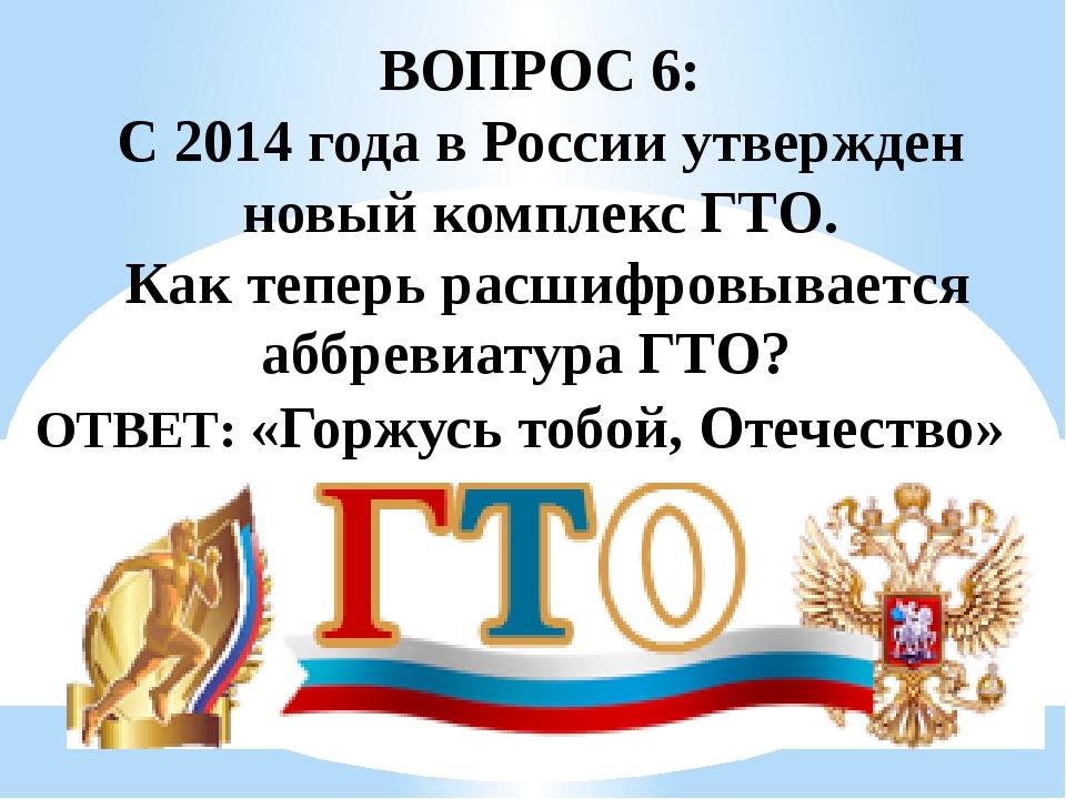 ВОПРОС 6: С 2014 года в России утвержден новый комплекс ГТО. Как теперь расши...