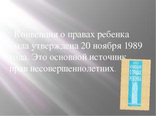 Конвенция о правах ребенка была утверждена 20 ноября 1989 года. Это основной