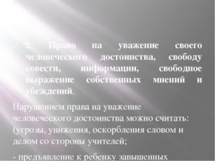 2. Право на уважение своего человеческого достоинства, свободу совести, инфо