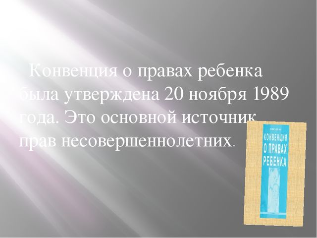 Конвенция о правах ребенка была утверждена 20 ноября 1989 года. Это основной...