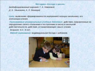 Методика «Беседа о школе» (модифицированный вариант Т. А. Нежновой, Д. Б. Эл