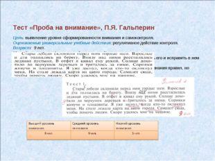 Тест «Проба на внимание», П.Я. Гальперин  Цель: выявление уровня сформирова