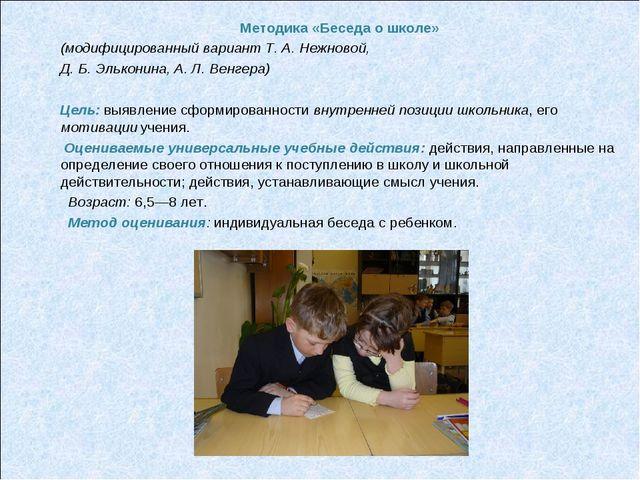 Методика «Беседа о школе» (модифицированный вариант Т. А. Нежновой, Д. Б. Эл...