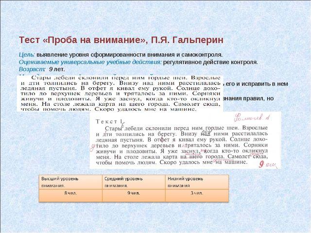 Тест «Проба на внимание», П.Я. Гальперин  Цель: выявление уровня сформирова...