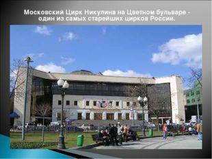 Московский Цирк Никулина на Цветном бульваре - один из самых старейших цирков