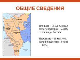 ОБЩИЕ СВЕДЕНИЯ Площадь – 355,1 тыс.км2 Доля территории – 2,08% от площади Рос