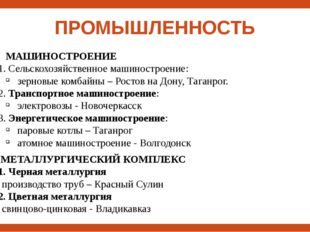 ПРОМЫШЛЕННОСТЬ МАШИНОСТРОЕНИЕ 1.1. Сельскохозяйственное машиностроение: зерно