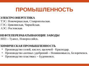 ПРОМЫШЛЕННОСТЬ 3. ЭЛЕКТРОЭНЕРГЕТИКА ТЭС: Новочеркасская, Ставропольская. ГЭС: