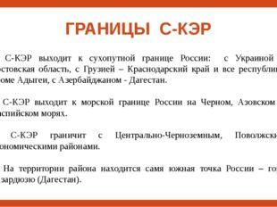 ГРАНИЦЫ С-КЭР 1. С-КЭР выходит к сухопутной границе России: с Украиной – Рост