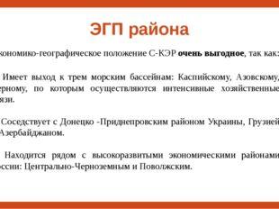 ЭГП района Экономико-географическое положение С-КЭР очень выгодное, так как: