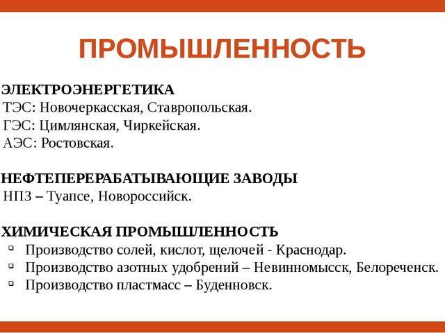 ПРОМЫШЛЕННОСТЬ 3. ЭЛЕКТРОЭНЕРГЕТИКА ТЭС: Новочеркасская, Ставропольская. ГЭС:...