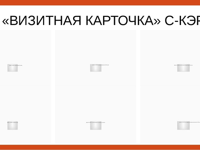 «ВИЗИТНАЯ КАРТОЧКА» С-КЭР