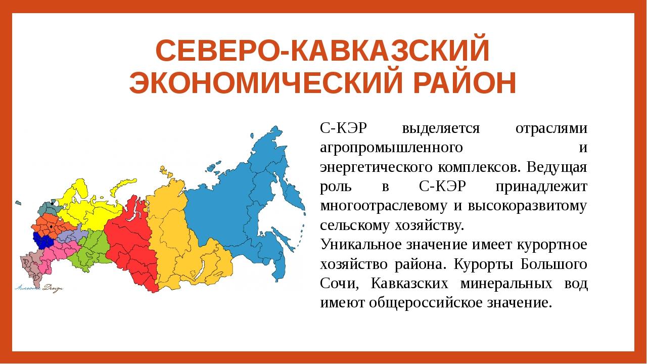 СЕВЕРО-КАВКАЗСКИЙ ЭКОНОМИЧЕСКИЙ РАЙОН С-КЭР выделяется отраслями агропромышле...