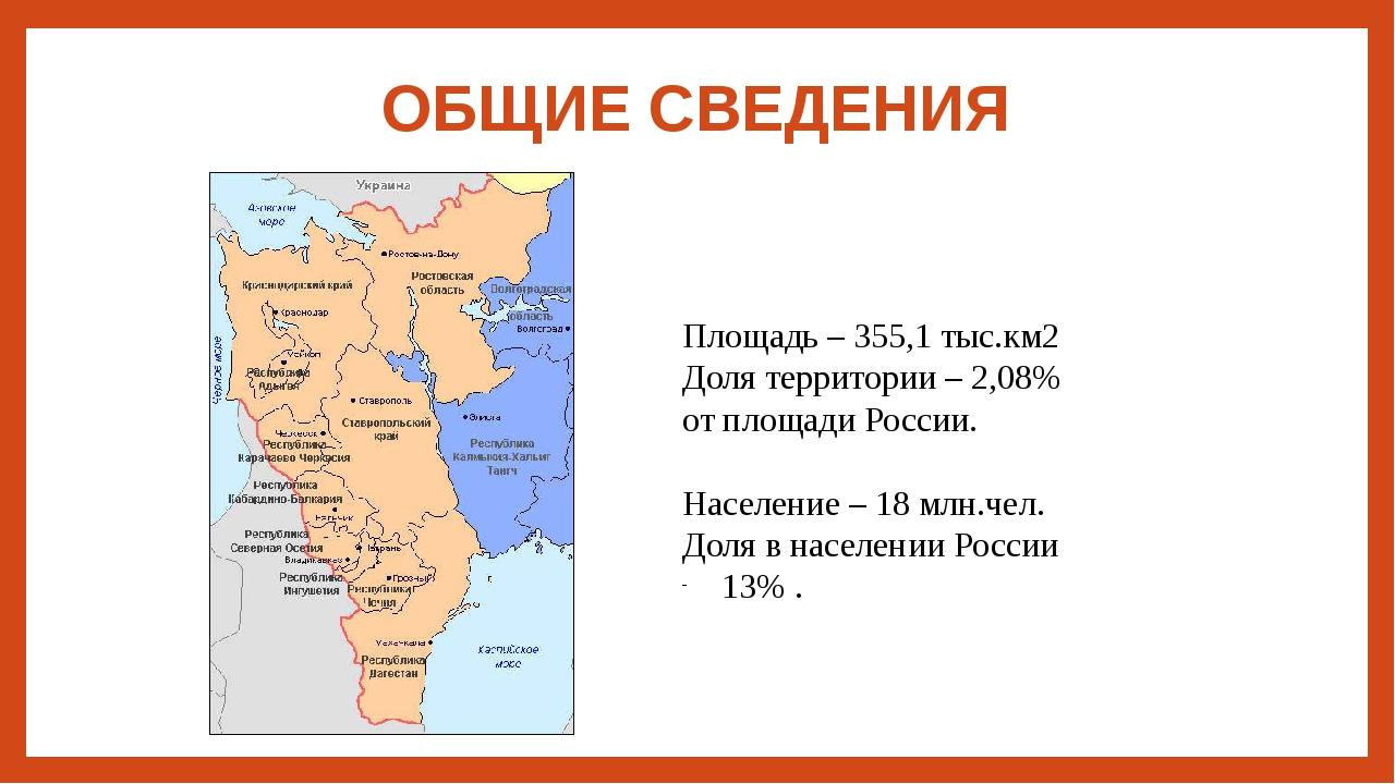 ОБЩИЕ СВЕДЕНИЯ Площадь – 355,1 тыс.км2 Доля территории – 2,08% от площади Рос...