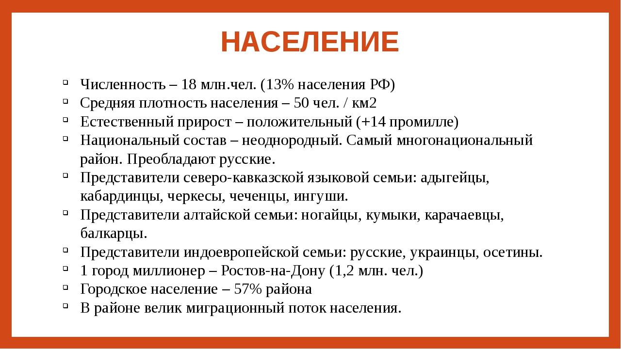 НАСЕЛЕНИЕ Численность – 18 млн.чел. (13% населения РФ) Средняя плотность насе...