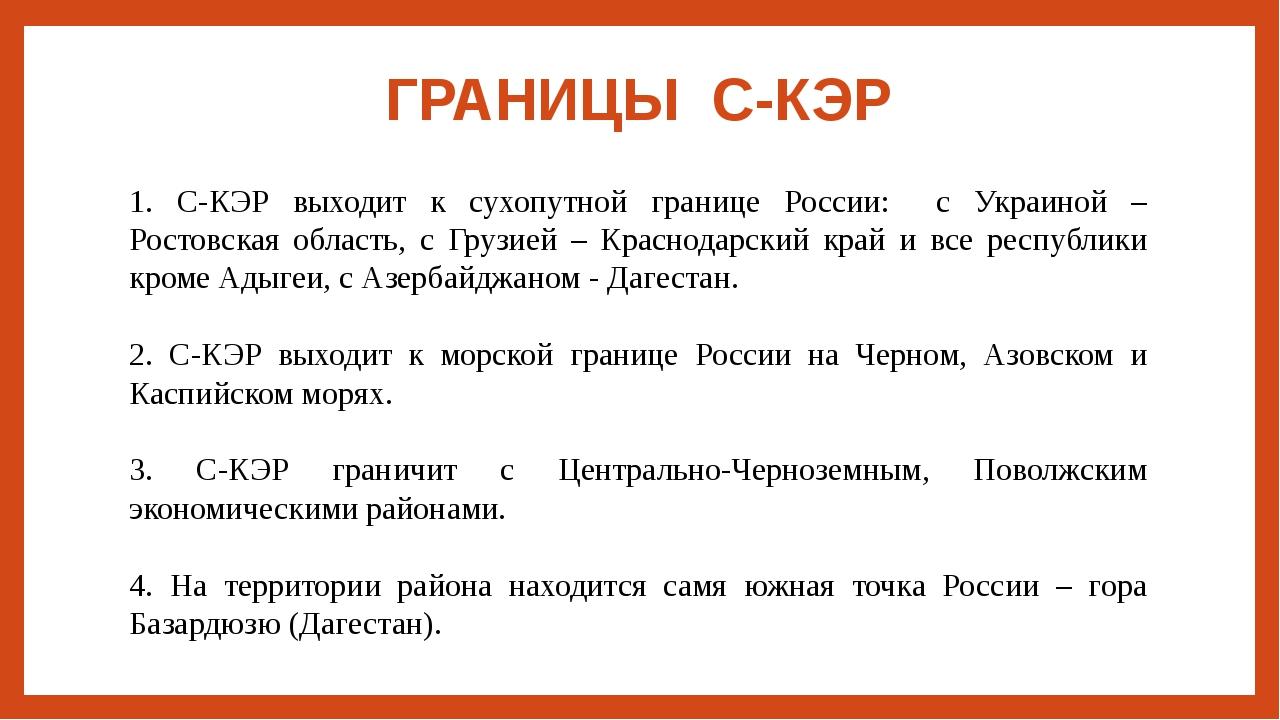 ГРАНИЦЫ С-КЭР 1. С-КЭР выходит к сухопутной границе России: с Украиной – Рост...