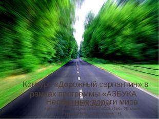 Необычные дороги мира Автор: Галлямов Булат, МБОУ «СОШ №9» 2В класс Руководит