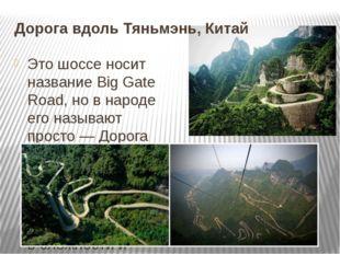 Дорога вдоль Тяньмэнь, Китай Это шоссе носит название Big Gate Road, но в нар