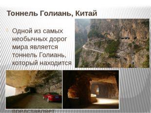 Тоннель Голиань, Китай Одной из самых необычных дорог мира является тоннель Г