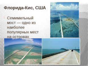 Флорида-Кис, США Семимильный мост — одно из наиболее популярных мест на остро
