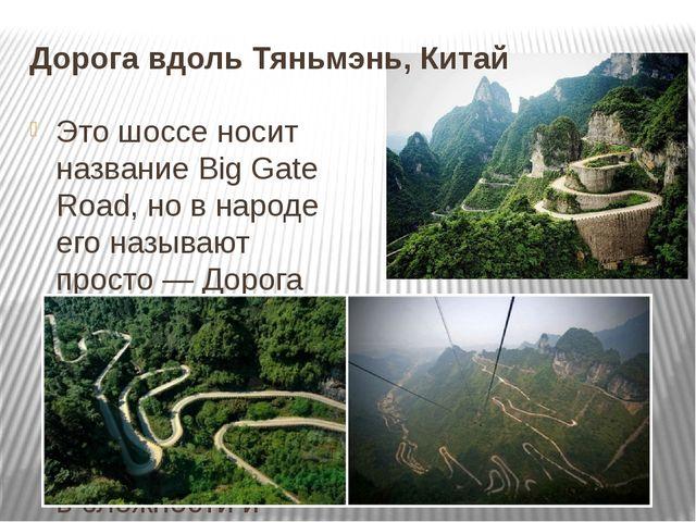 Дорога вдоль Тяньмэнь, Китай Это шоссе носит название Big Gate Road, но в нар...