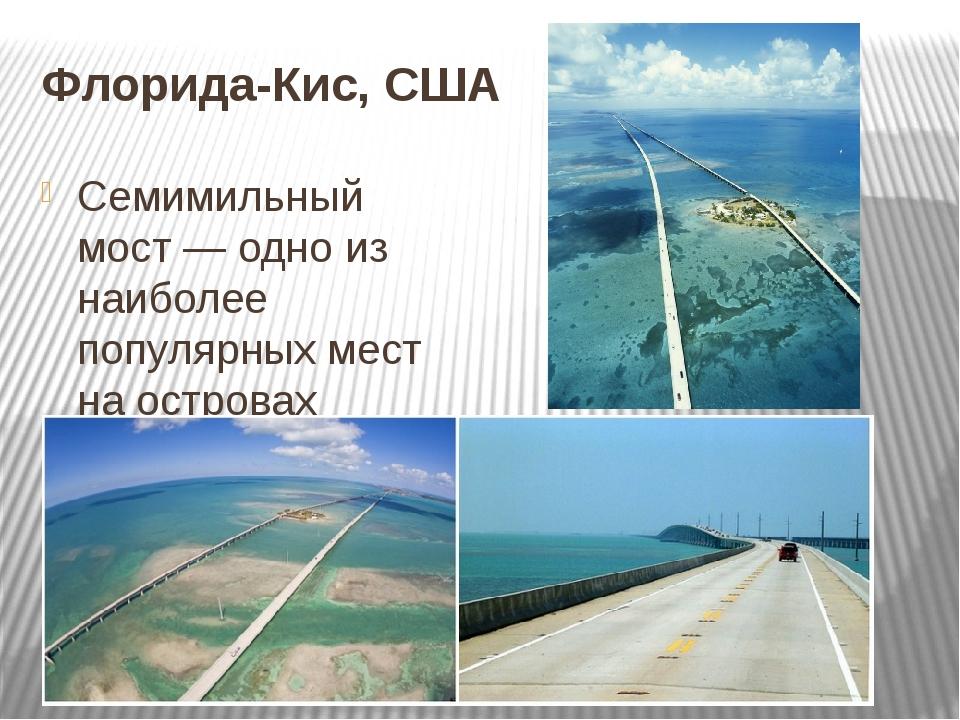 Флорида-Кис, США Семимильный мост — одно из наиболее популярных мест на остро...