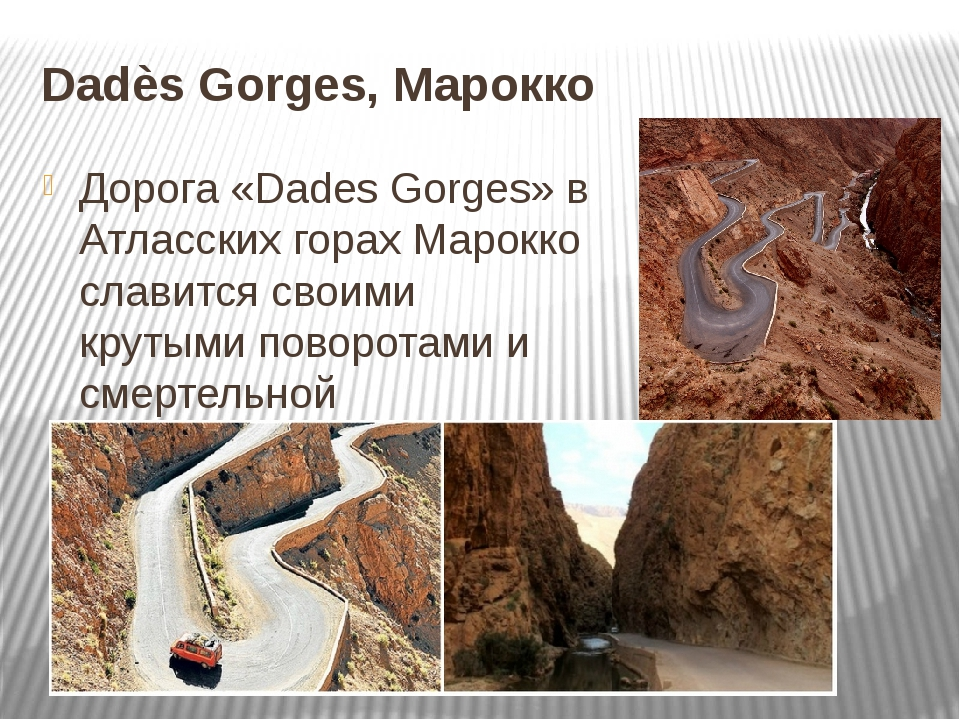 Dadès Gorges, Марокко Дорога «Dades Gorges» в Атласских горах Марокко славитс...