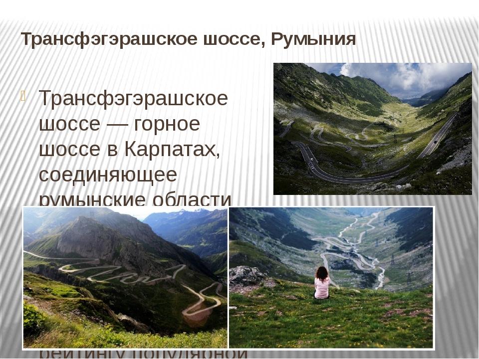 Трансфэгэрашское шоссе, Румыния Трансфэгэрашское шоссе — горное шоссе в Карпа...