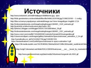 Источники http://kids-geminteriors.ru/sites/default/files/ills/948611024768.j