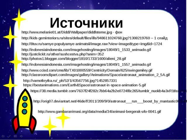 Источники http://kids-geminteriors.ru/sites/default/files/ills/948611024768.j...