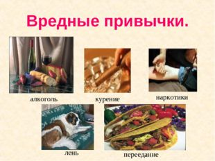 Вредные привычки. алкоголь курение наркотики лень переедание