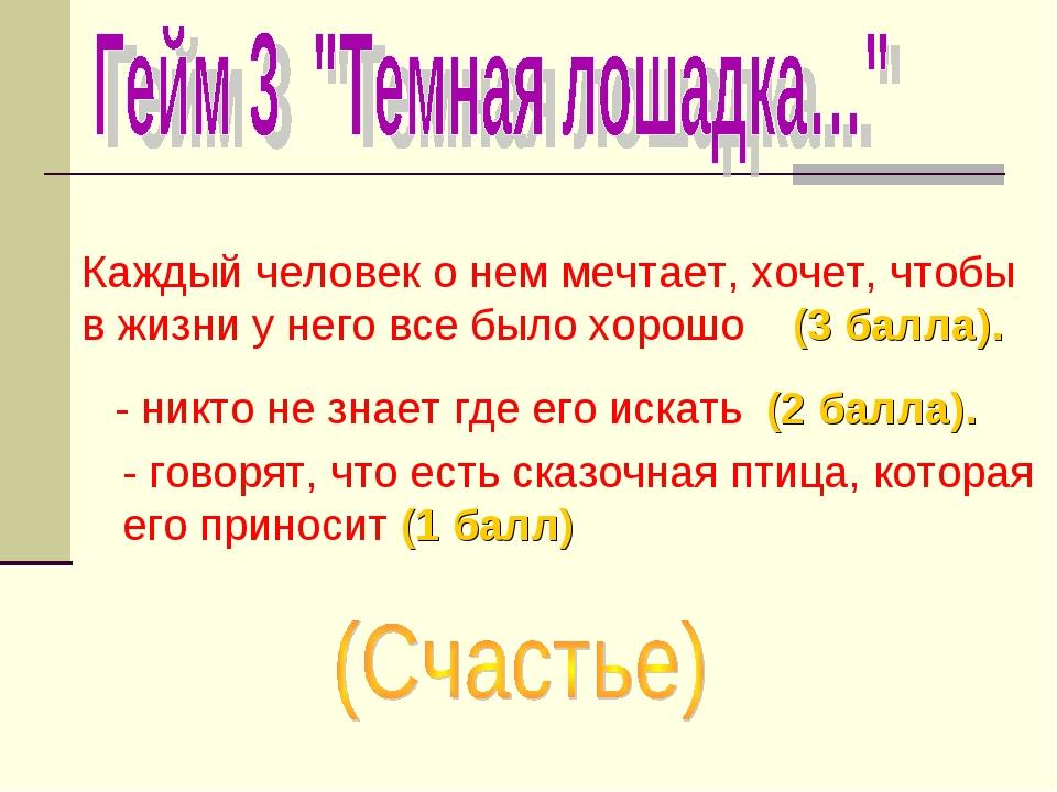Каждый человек о нем мечтает, хочет, чтобы в жизни у него все было хорошо (3...