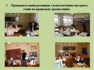 7. Проводити мовні розминки з психологічним настроєм учнів на правильну артик