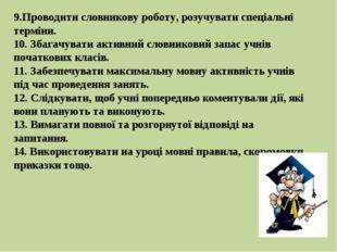 9.Проводити словникову роботу, розучувати спеціальні терміни. 10. Збагачувати
