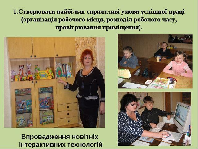 1.Створювати найбільш сприятливі умови успішної праці (організація робочого м...