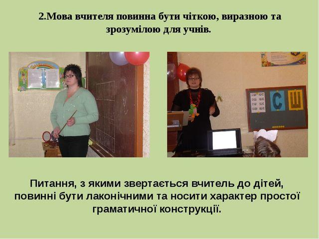 2.Мова вчителя повинна бути чіткою, виразною та зрозумілою для учнів. Питання...