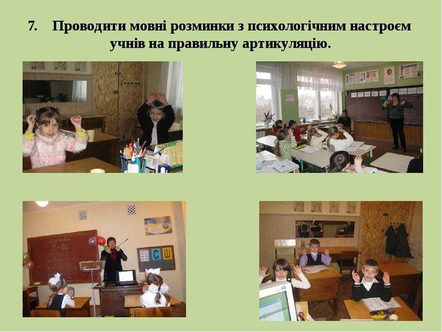 7. Проводити мовні розминки з психологічним настроєм учнів на правильну артик...