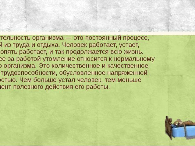 Жизнедеятельность организма — это постоянный процесс, состоящий из труда и от...