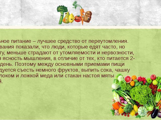 Нормальное питание – лучшее средство от переутомления. Исследования показали,...