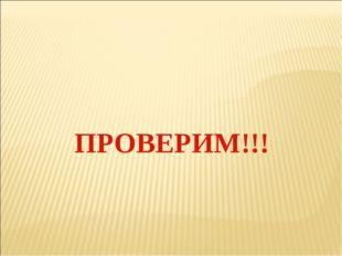 ПРОВЕРИМ!!!