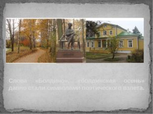 Слова «Болдино», «болдинская осень» давно стали символами поэтического взлета.