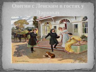 Онегин с Ленским в гостях у Лариных