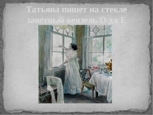 Татьяна пишет на стекле заветный вензель О да Е