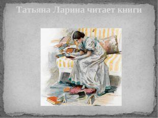 Татьяна Ларина читает книги
