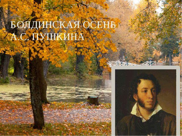 БОЛДИНСКАЯ ОСЕНЬ А.С. ПУШКИНА
