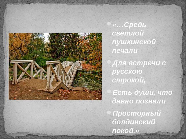 «…Средь светлой пушкинской печали Для встречи с русскою строкой, Есть души, ч...